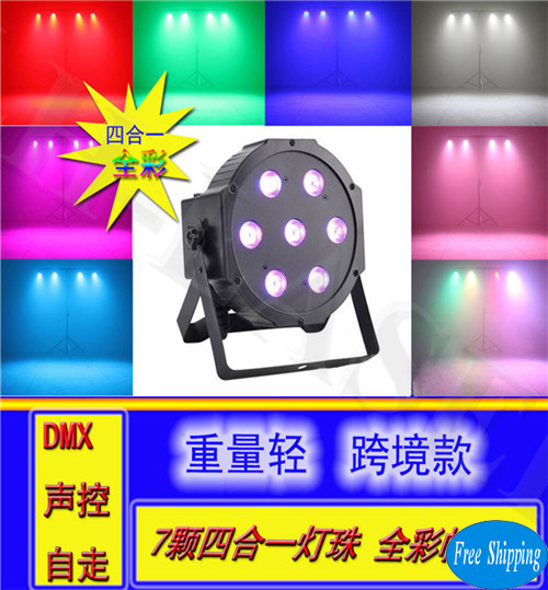 Free Shipping 7pcs*10W RGBW full-color PAR light